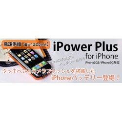 iPower Plus ≪Discontinued≫