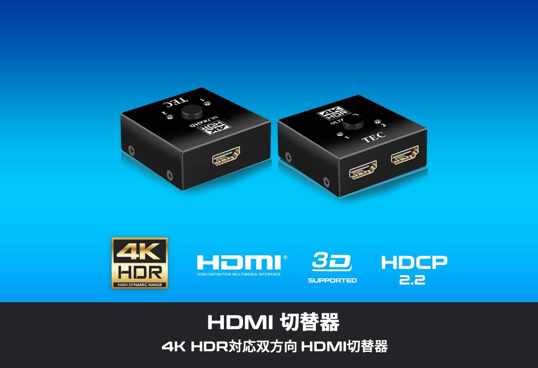 THDSW2W-4K60